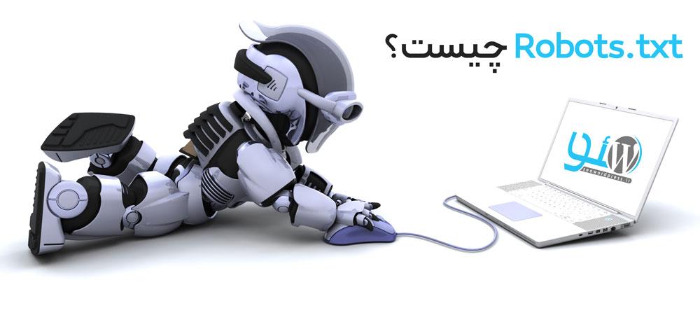 Robots.txt چیست