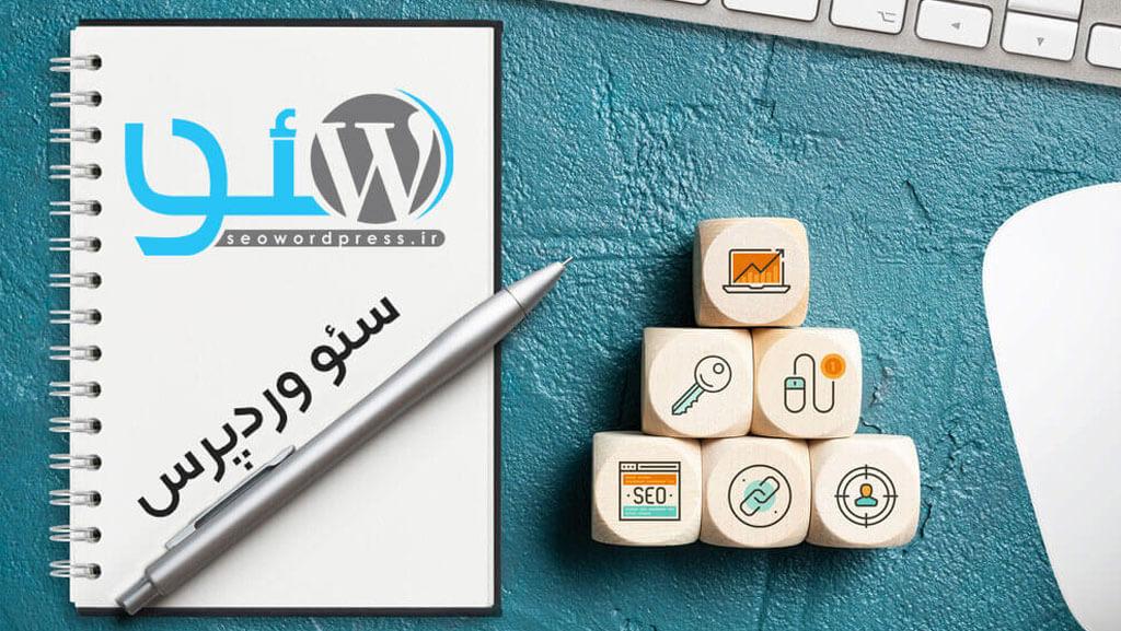 سئو وردپرس به همراه 47 راهکار جهت بهبود رتبه سایت وردپرسی