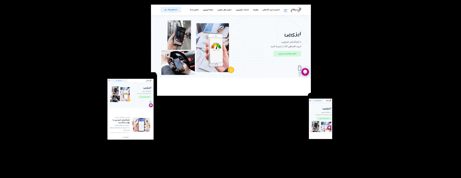 طراحی سایت درگاه پرداخت واسط